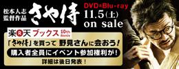 「さや侍」主演俳優:野見さんに会おう![イベントレポート公開中!]