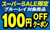 あの名作映画も100円OFF!