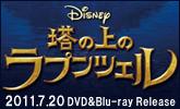 ディズニー・クラシックス第50作目!