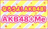 あなたもAKB48になれる!