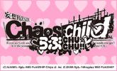 CHAOS;CHILD 限定特典:オリジナルEdyカードつき!