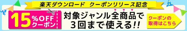 【楽天ダウンロード】3回まで使える15%OFFクーポン