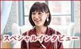ドラゴンクエストXI 本田翼さん発売記念スペシャルインタビュー