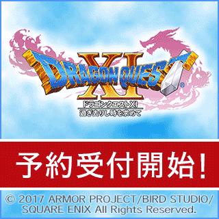 ドラクエ最新作7月29日発売!予約受付開始!