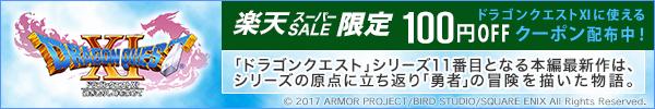 ドラゴンクエストXI 100円引きクーポン配布中!