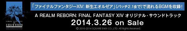 「ファイナルファンタジーXIV: 新生エオルゼア」待望のサウンドトラック発売