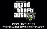 GTAオンラインで使えるボーナスゲットのチャンス!