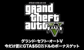数量限定特典GTA$500,000!