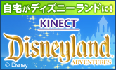 Kinect:ディズニーランド・アドベンチャーズ発売!