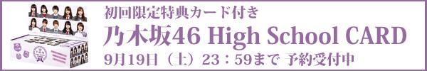 乃木坂46 High School CARD 特約店別特典付き初回限定15P BOX