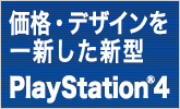 PlayStation®4特集