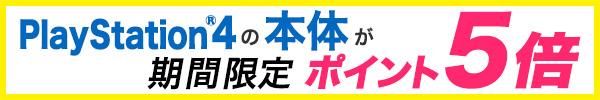 PlayStation4 ポイント5倍キャンペーン 5月1日9:59まで開催!