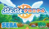 「ぷよぷよ」シリーズ25周年記念作品!ぷよぷよクロニクル
