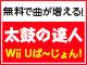 ���ݤ�ã�� Wii U��~�����