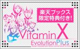 楽天ブックス限定特典付き!VitaminX Evolution Plus
