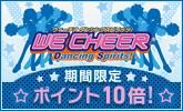 【期間限定ポイント10倍】 ウィーチア ダンシングスピリッツ!