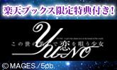 楽天ブックス限定特典 オリジナルデザインEdyカード付き!