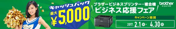 【最大5,000円キャッシュバック】brotherビジネスプリンター