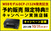 A4�����������å�ʣ�絡 DCP-J132N��ͽ�����䡡������ŵ��