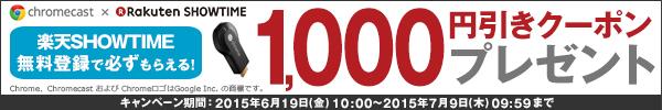 【楽天SHOWTIME】無料登録で「Google Chromecast」1,000円引きクーポンプレゼント