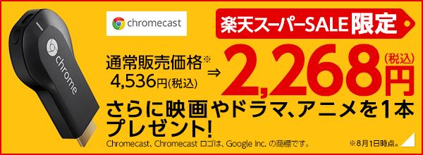 テレビに差し込んで、楽しむだけ!Chromecastがこの価格で!!