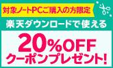 ノートPC購入で楽天ダウンロードで使える20%OFFクーポンプレゼント