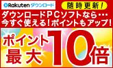 今すぐ使えるダウンロード版PCソフト