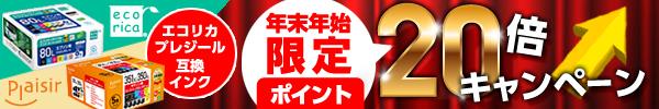 エコリカ・プレジール互換インク ポイント20倍!