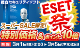 スーパーSALE限定特別価格&ポイント10倍!