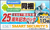 ESET Smart Security 25周年記念パック ポイント10倍