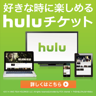 Huluチケットで名探偵コナンを楽しもう!