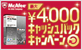 McAfee商品最大4000円キャッシュバック
