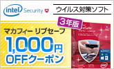 マカフィー1,000円OFFクーポンプレゼント!