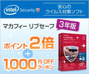 マカフィー1,000円OFFクーポン&ポイント2倍キャンペーン