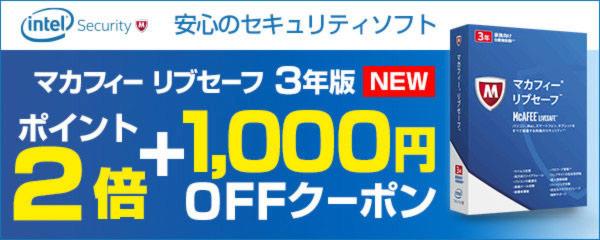 マカフィー1,000円OFFクーポン&ポイント2倍!
