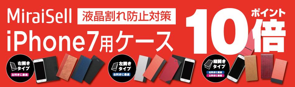 iPhone7用ケースポイント10倍!
