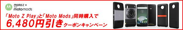 「Moto Z play」と「Moto Mods」同時購入で6,480円引きクーポン!