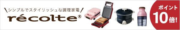 【ポイント10倍】デザイン調理家電「recolte」
