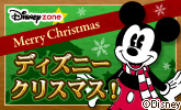 【Disneyzone】Disneyクリスマス☆ギフトからゲーム、ジュエリーまで満載!