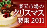 【楽天市場】予約開始!クリスマスケーキや人気ジュエリー