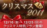【楽天トラベル】今年は3連休!特典満載の宿泊プランを予約