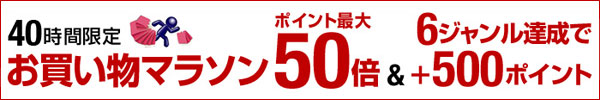 【お買い物マラソン】40時間限定!ポイント最大50倍+6ジャンル達成で500ポイント