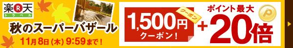 【7日間限定】最大1500円クーポンや、ポイント最大20倍!