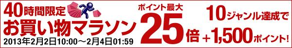 ★ 40時間限定&ポイント最大25倍!お買い物マラソン開催中★