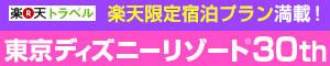 東京ディズニーリゾート(R)30周年記念特集