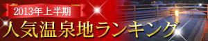 楽天トラベル人気温泉地発表!