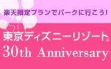 東京ディズニーリゾート 30thアニバーサリー特集