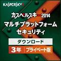 カスペルスキー 2014 マルチプラットフォーム セキュリティ 3年プライベート版 ダウンロード版