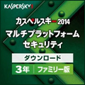 カスペルスキー 2014 マルチプラットフォーム セキュリティ 3年ファミリー版 ダウンロード版