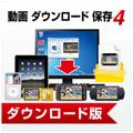 【限定特価】 動画 ダウンロード 保存4 DL版 / デネット